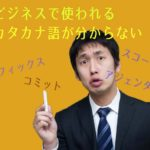 business_katakana