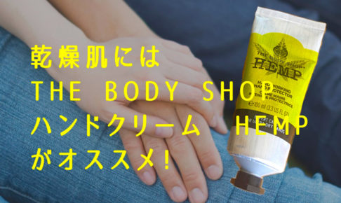 thebodyshop_hemp